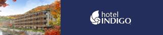 ホテル インディゴ 箱根・強羅