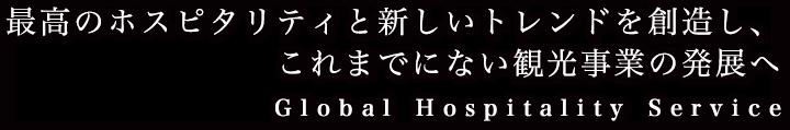 GHS株式会社。最高のホスピタリティと新しいトレンドを創造し、これまでにない観光事業の発展へ。Global Hospitality Service.