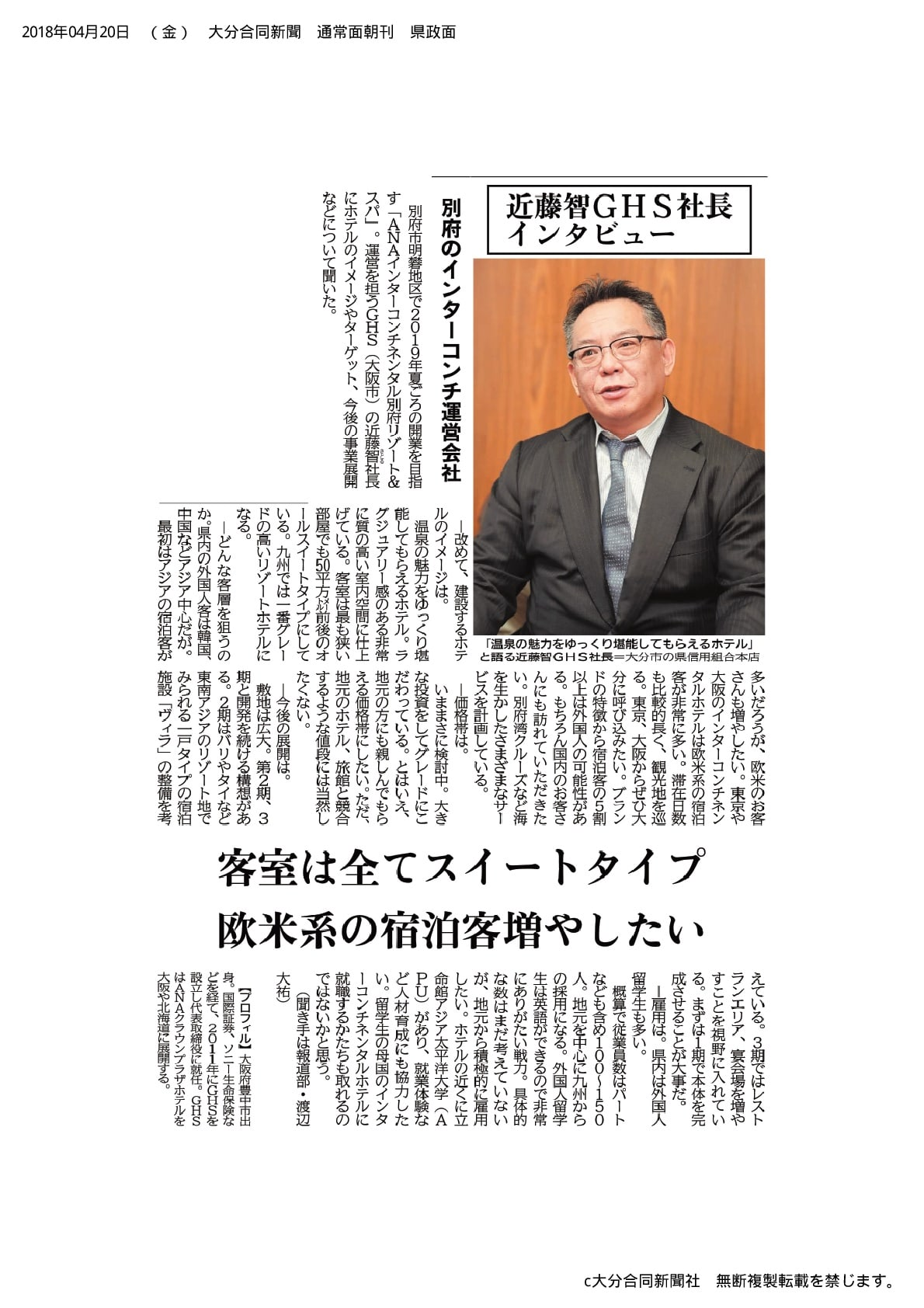 近藤智GHS社長インタビュー