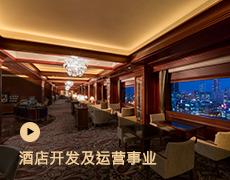 酒店开发及运营事业